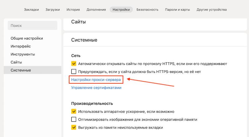 Как правильно настроить прокси в Яндекс Браузере