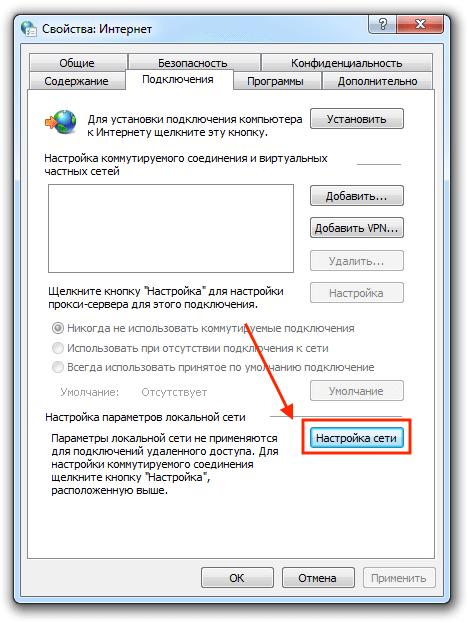 Настройка сети в Windows