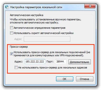 Прокси сервер для Яндекс Браузера