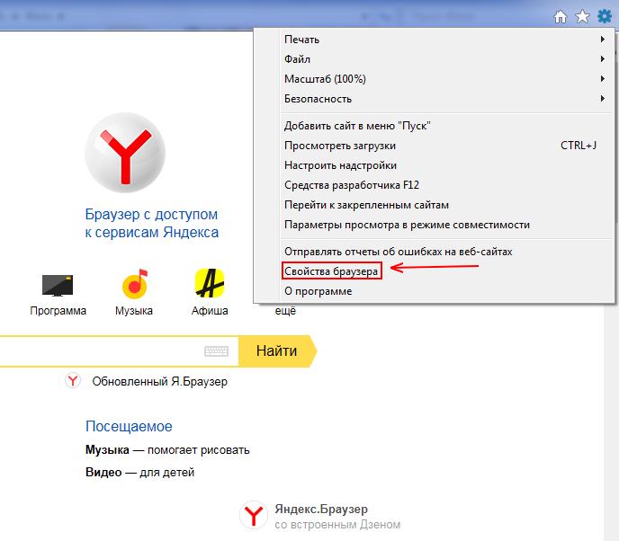Как очистить куки в Internet Explorer