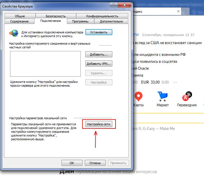 Настройка прокси в Internet Explorer