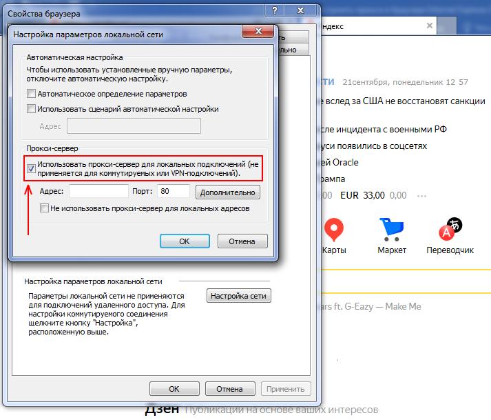 Использовать прокси-сервер для локальных подключений